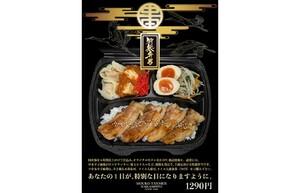 蒙古タンメン中本から特製弁当が出たぞ!! 1日20食、6月1日から限定販売