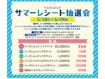 1等は3万円分の買い物券! 港南台バーズにて「サマーレシート抽選会」6月24日まで開催