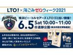 エコバッグと選手カードをゲットしよう! 「海ごみゼロウィーク」で全国一斉清掃キャンペーン、横浜ビー・コルセアーズ