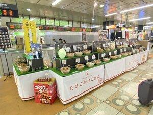 卵かけご飯好き必見! 「幻の卵屋さん」がJR新宿駅に限定オープン、6月9日まで