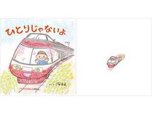 限定先行販売も! 現役の特急ロマンスカー運転士が描く絵本「ひとりじゃないよ」6月14日発売