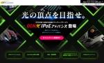 OCN 光、帯域幅3倍の「IPoEアドバンス」。ウェブ会議やゲーム向け
