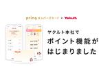 送金アプリ「pring」、ヤクルト本社の竹芝オフィス社員向けにポイントが貯まるメンバーズカード機能を提供開始