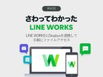 LINE WORKSとDropboxを連携して手軽にファイルアクセス