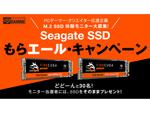 爆速SSD「FireCuda 510/520 1TB」がもらえる! シーゲイトが体験モニター募集中