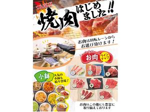 一人で焼き肉食べ放題! ひとりしゃぶしゃぶいち西新宿本店で新メニューがスタート