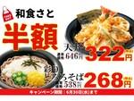 和食さと、テイクアウト「天丼」も「そば」も半額!300円前後とお値ごろで提供