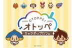 あのオトッペのキャラが登場! マルイシティ横浜に「キャラポップカフェ」「SOYU Game Field」の2店舗がオープン