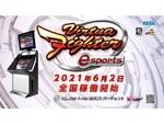 本日よりアーケード版『Virtua Fighter esports』が稼働開始!