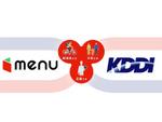 KDDI、フードデリバリー「menu」と資本業務提携。au経済圏の拡大目指す