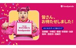 フードデリバリーサービス「foodpanda」が中野区、西宮市、尼崎市にエリアを拡大!