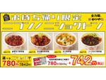 かつや「ニブンノニショクドン」小さめカツ丼2つ選んで842円