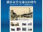 逃さず買いたい!「横浜市営交通100周年」オリジナルフレーム切手セットが発売開始
