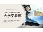 大学入学共通テストの英語試験一変に照準 高校生の英語力爆上げ狙う「ENGLISH COMPANY 大学受験部」