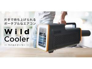 小型サイズ。どこでも使えます! 強力冷却で確実に冷やす「ワイルドクーラー」