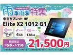 日本HPの12型タブレット「HP Elite X2 1012 G1」が期間限定で2万1500円に