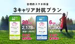 日本通信から6GB+70分の通話料セットで月1390円の「合理的みんなのプラン」