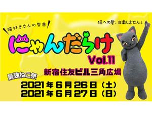 【新宿/猫】猫好きさんの祭典「にゃんだらけVol.11」