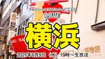 「ベタ横シリーズ① すごいぞ!ラー博  ~新横浜ラーメン博物館」:LOVE横浜#8