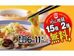リンガーハット「麺の増量無料キャンペーン」麺2倍にも 6/11~