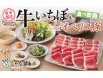 しゃぶ葉「牛いちぼ&イベリコ豚食べ放題」2199円から