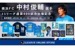 いま逃したら買えないかも!? 横浜FC、中村俊輔選手のJ1通算400試合出場を記念したグッズの受注販売を開始