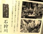 北海道の海の幸をランチで! 新宿西口の老舗居酒屋「石狩川」6月7日から定食スタート