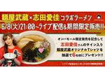 志田愛佳さんのサイン入りTシャツ欲しい! 麵屋武蔵とのコラボラーメン限定発売、6月8日から