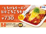 食べなきゃ!松屋に「とろけるチーズの旨辛ごろチキ」一週間限定で