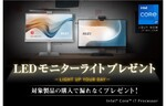 MSI、対象商品購入でLEDディスプレーライトが貰えるキャンペーンを開催