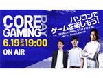パソコンでゲームを楽しもう!  「CORE GAMING DAY」6月19日開催