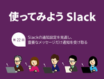 Slackの通知設定を見直し、重要なメッセージだけ通知を受け取る