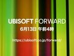 ユービーアイソフト、6月13日4時からメインショーが始まる「Ubisoft Forward」の詳細を発表