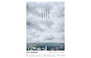 雨の日はむしろラッキー⁉ 横浜ランドマークタワー 「スカイガーデン」で雨の日限定のキャンペーンを実施