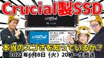 6/8火 20時~生放送 Crucial製SSDの本当のスゴさとは?SSDってどう選んだらいいの?ジサトラがSSDのお悩み解決SP【デジデジ90】