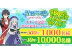G123「精霊幻想記アナザーテイル」にて、リリース記念のビットキャッシュ総額60万円分が当たる初心者応援キャンペーンを開催