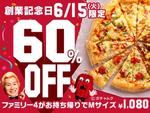 6/15はピザ1080円で買える!最大60%オフのピザハット創業祭を見逃すな