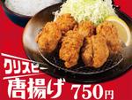 松屋のとんかつ業態で「クリスピー唐揚げ定食」テイクアウトしておつまみにも!