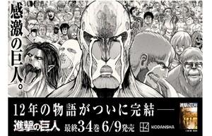 巨人、新宿に現る! 漫画完結を記念し、JR新宿駅 東西自由通路で進撃の巨人スペシャルムービー「感激の巨人」の放映を開始