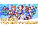 『ウマ娘 プリティーダービー』3rdイベントのオンライン配信チケットが販売中!