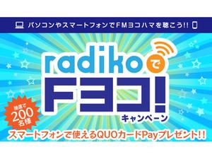 QUOカードPayが当たる! FMヨコハマ「radikoでFヨコ! キャンペーン」