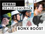 音声コミュニケーションデバイス&プラットフォーム「BONX」、新商品「BONX BOOST」のクラウドファンディング開始