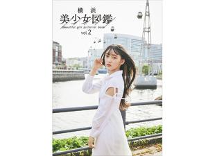 横浜の美少女ここにあり! 「横浜美少女図鑑」の創刊2号が京急線66駅などで設置開始