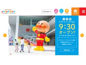 お得な日が狙える!「横浜アンパンマンこどもミュージアム」7月1日より日別変動価格制を導入
