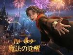 リアルタイムカードバトルRPG『ハリー・ポッター:魔法の覚醒』が日本向けに今冬配信決定!