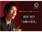 世界が認めるマジシャン! 前田 知洋氏の「奇跡の指先」ホテルニューグランドにて9月17日・18日開催