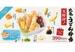 【本日発売】丸亀製麺、夏のうどん弁当