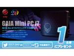 「XPG GAIA MINI PC Core i7」が当たる! 「XPG レベルアップ Twitterキャンペーン」開催