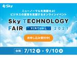 ビジネスを変革する技術を紹介、「Sky Technology Fair Virtual 2021」7月12日オンライン開催