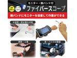 機械作業時に最適の腕装着型ファイバーカメラ